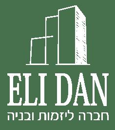 אלי דן - חברה ליזמות ובניה